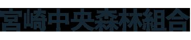 宮崎中央森林組合